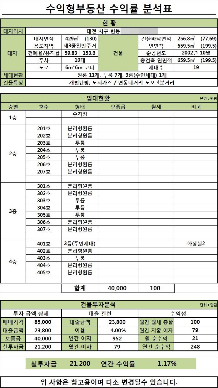 부영빌라 변동 62-10.jpg